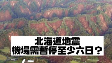 北海道大地震,目前全面停電