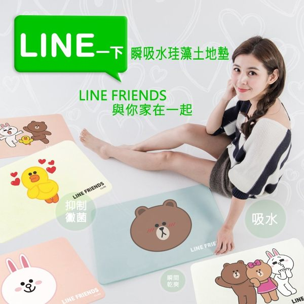 【LINE獨家授權+SGS認證】熊大/兔兔/莎莉 | 珪藻土吸水地墊 | 腳踏墊杯墊桌墊