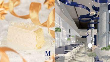 Lady M進駐遠百信義A13!同步推出奢華香檳新口味千層、打造挑高10米玻璃窗用餐空間