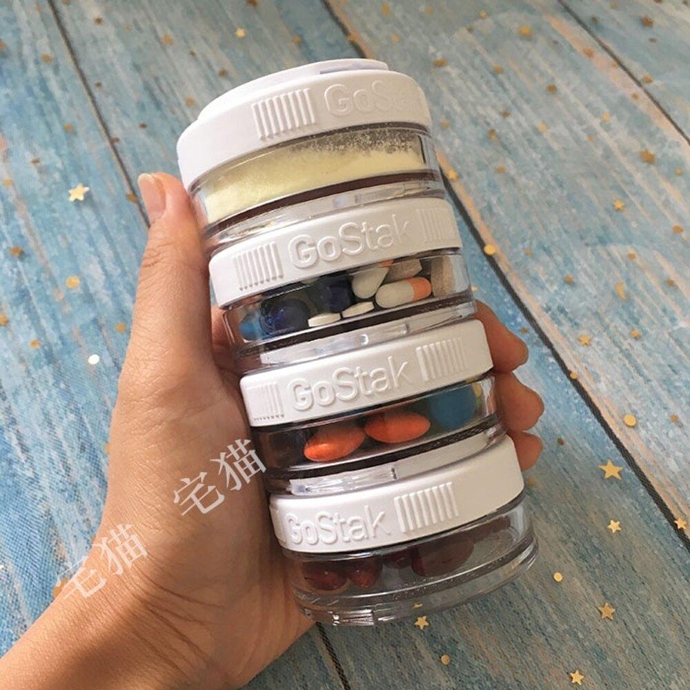 美國Gostak密封防潮便攜藥盒隨身維生素藥粉盒旅行零食分裝小盒