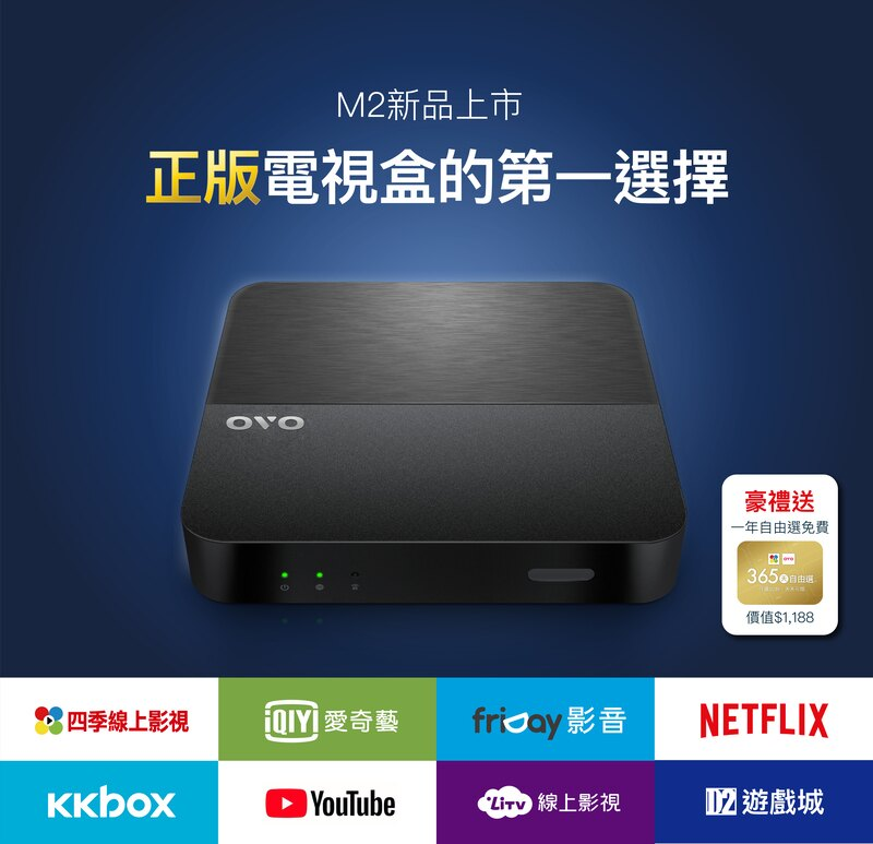 OVO 4K電視盒 M2 四季電視隨意看 高畫質-贈遙控飛鼠