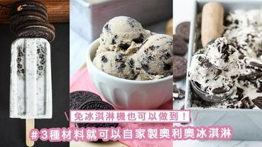 冬天就是要吃冰淇淋!3種材料就可以自家製奧利奧冰淇淋,沒有冰淇淋機也可以做到哦~