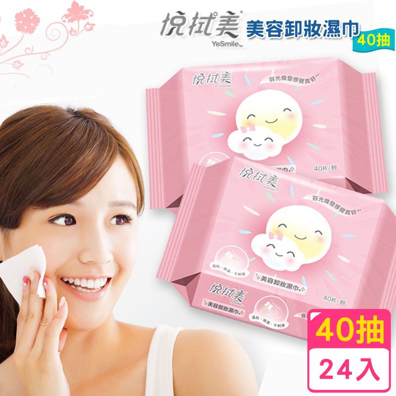 悅拭美深層卸妝濕巾棉片(15包入x24盒/箱)