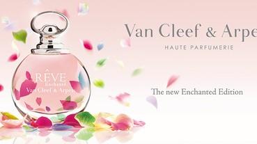 珠寶瑰美藝術品牌與香氛創作完美揉合!