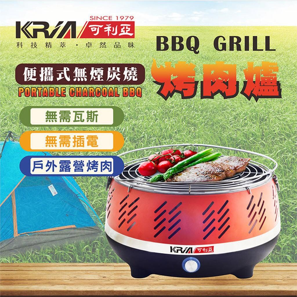 KRIA可利亞 便攜式無煙炭燒烤肉爐KR-8108R品牌:KRIA 可利亞型號:KR-8108R顏色:橘紅色商品尺寸:(直徑) 41 cm × (高) 26 cm商品重量(kg):3.9 KG材質:鐵