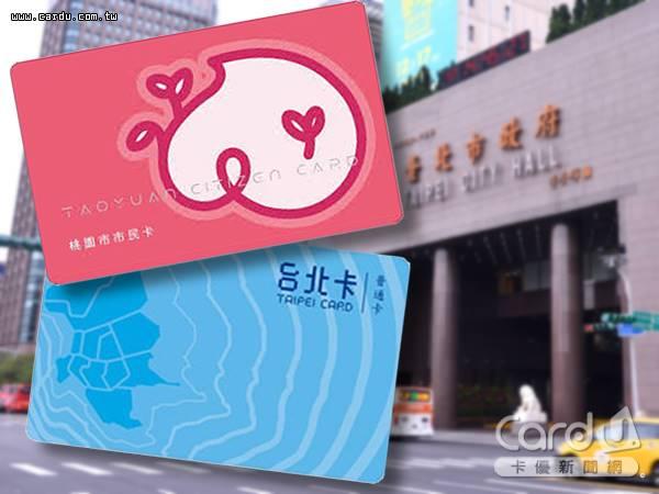 台北市議員將台北卡和桃園市民卡比一比,發現台北卡服務缺乏誘因,發行量落後桃園卡(圖/卡優新聞網)
