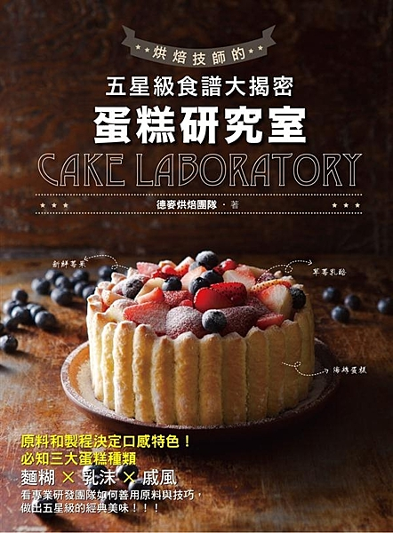 烘焙業領航家第一本蛋糕食譜大公開 研發技師團的五星級蛋糕食譜揭密 帶你從蛋糕的材...