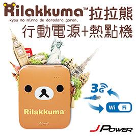 【杰強J-Power】拉拉熊行動電源+無線wifi AP分享器二合一(支援3G網卡轉WIFI)