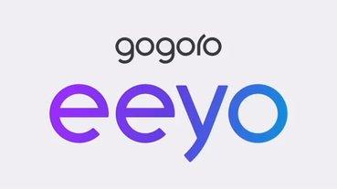 Gogoro 電動自行車「Gogoro eeyo」將在美首發推出,台灣、歐洲夏季接力