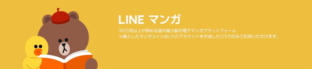 LINE マンガ 30万冊以上が読める国内最大級の電子マンガプラットフォーム<br> ※購入したマンガコインはLINEアカウントを作成したOSのみご利用いただけます。