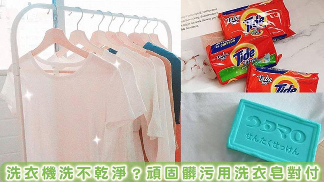 只靠洗衣機洗不夠力?「洗衣皂」賜妳洗衣神力!
