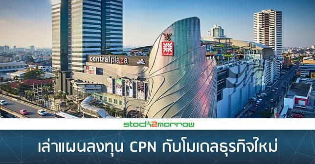 เล่าแผนลงทุน CPN กับโมเดลธุรกิจใหม่