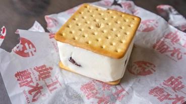 2019南投必吃美食【正典牛乳大王】中興新村冰磚.冰淇淋.雪泥