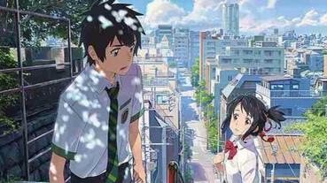 超越宮崎駿!新海誠《你的名字》成為全球總票房最高的日本電影!