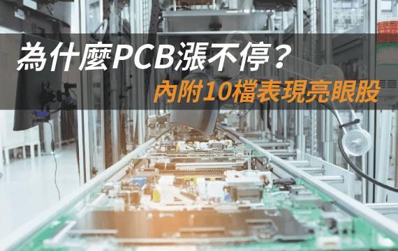 各擁題材的PCB族群 表現亮眼前10名出爐