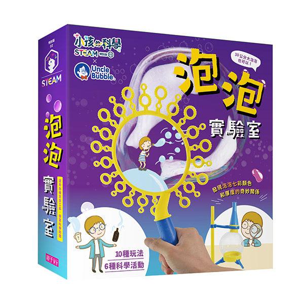 親子天下 兒童書籍 小孩的科學 STEAM系列 02 泡泡實驗室