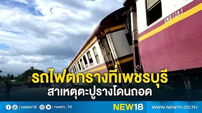 รถไฟตกรางที่เพชรบุรีสาเหตุตะปูรางโดนถอด