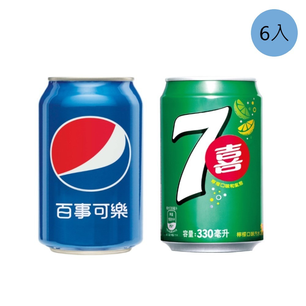 味丹 七喜汽水/百事可樂 330ml(6入/組) 蝦皮24h 現貨
