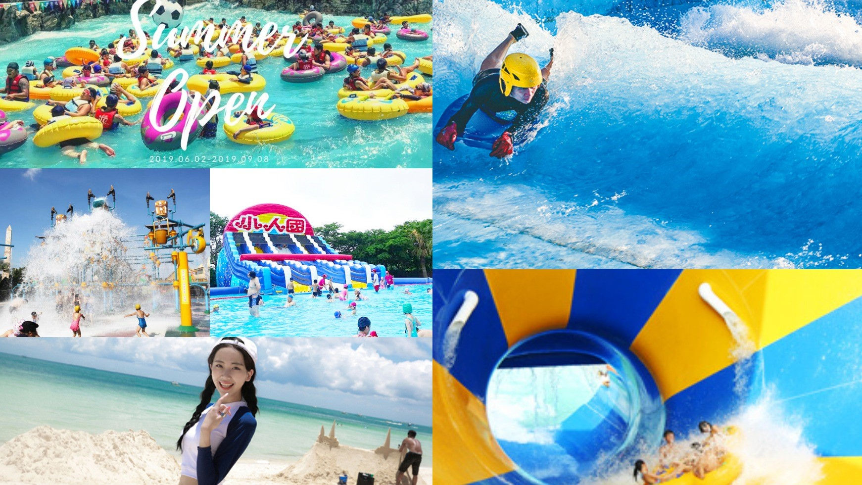 【2019玩水最強攻略】6大台灣水上樂園+3大消暑穿搭一次看
