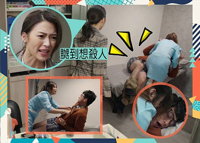 見到老公除咗褲同個護士喺張床度糾纏,做老婆實嬲到癲。