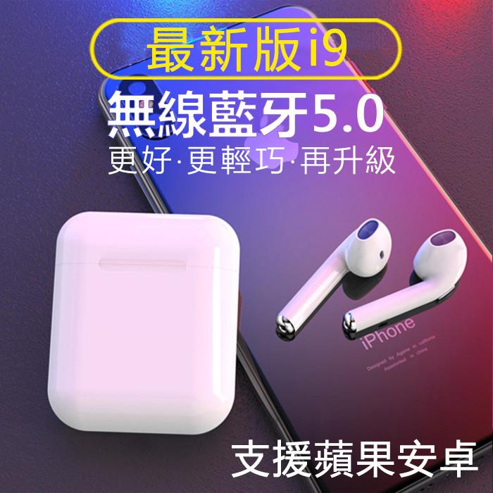 好禮雙重送 現在下單 按讚 我們加送手機簡易支架 【商品細節】 聆翔 真‧雙耳無線藍芽耳機 i9s 安卓與蘋果等任何設備皆可使用喔 如果想要只聽一耳也可以 聽兩耳也OK 真的很方便 溫馨提醒:這款是最