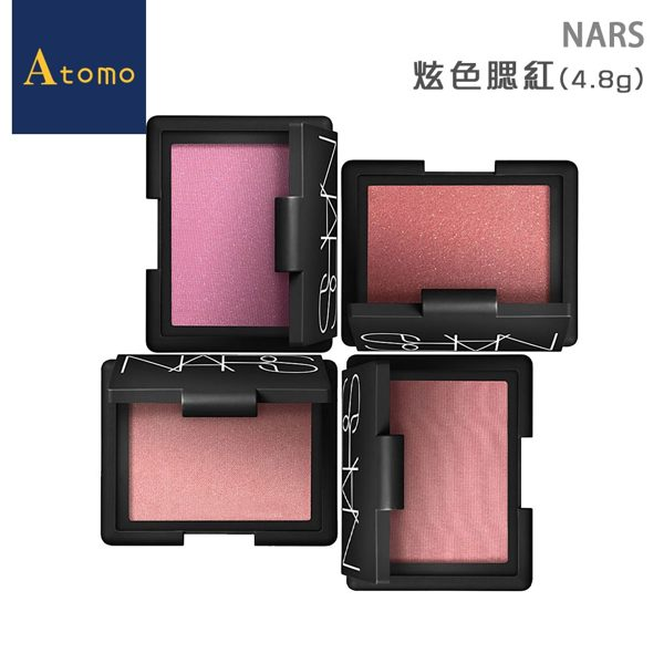 NARS 炫色腮紅(0.16oz/4.8g)[多色可選]【Atomo】