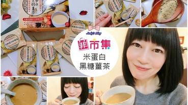 【生活。飲品】菲市集 米蛋白黑糖薑茶 補充營養 好喝又暖身的香醇保養好茶飲品~*