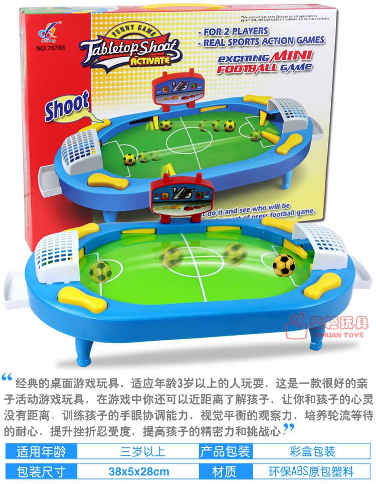 桌上足球臺親子互動雙人桌面足球機兒童男孩玩具