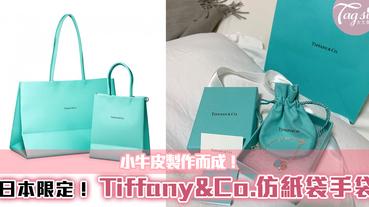 日本限定 Tiffany&Co.仿紙袋手袋!成為日本女生的everyday bag~