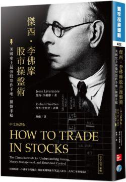 關於市場與股票行為的解讀、主流產業中的強勢股分析、進場時機、資金管控、情緒管理等等,本書闡述了李佛摩個人的獨到見解,無論是市場新手或老手,都必定能夠從中得到指引。 李佛摩是個革命性的操作者,而且他的系