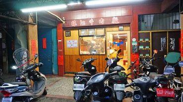 【台北美食】林江牛肉麵-網路評價超多超高的高評價牛肉麵店