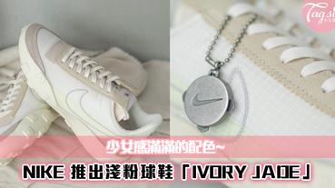 這一雙超百搭!NIKE 推出淺粉球鞋「IVORY JADE」!少女感滿滿的配色~