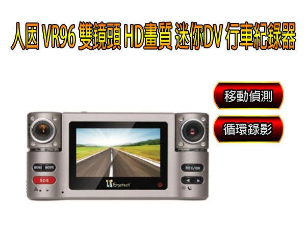 【免運+24期零利率】全新 人因 VR96 雙鏡頭 HD畫質 迷你DV 行車紀錄器 移動偵測 循環錄影