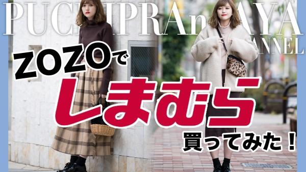 zozo_shimamura_thumb.jpg