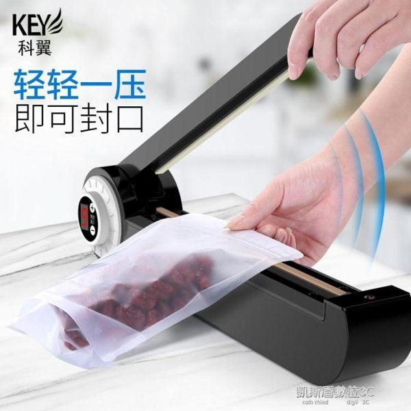 封口機 封口機手壓式家用塑料袋牛軋糖袋食品茶葉薄膜迷你小型熱封機 凱斯盾數位3C