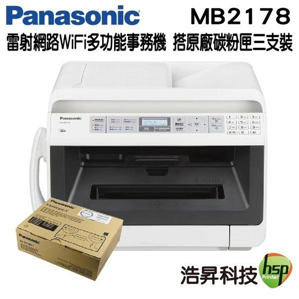 【搭KX-FAT472H原廠碳粉匣三支】Panasonic 國際牌 KX-MB2178TW 雷射網路WiFi多功能事務機