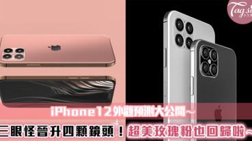 「三眼怪晉級四顆眼睛?」Iphone 12外觀大預測!玫瑰粉也太美了吧