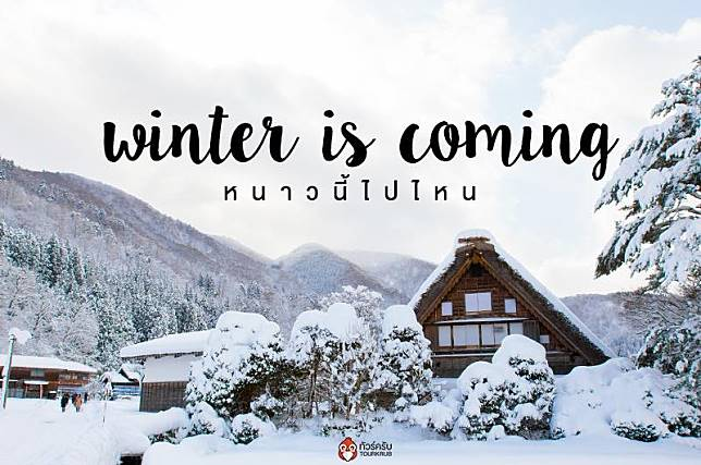 winter is coming  >> หนาวนี้ไปไหนดี
