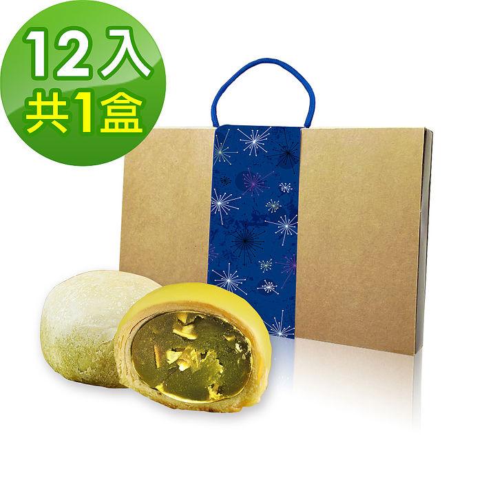 預購-樂活e棧-中秋月餅-綠茶酥禮盒(12入/盒 ,共1盒)-全素9/10-9/11