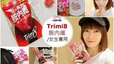 【保健。食品】Trimi8胺內纖(女) 夜晚的美麗保養時光,每天健康維持無法缺少的好物~*