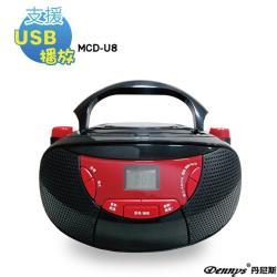 ◎輕巧造型設計|◎可播放CD內MP3音樂|◎3.5mm耳機輸出插座商品名稱:Dennys丹尼斯USB/FM/MP3/手提CD音響(MCD-U8)品牌:Dennys丹尼斯種類:手提式音響型號:MCD-U