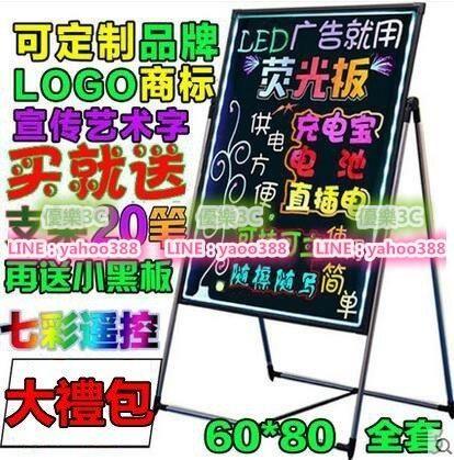 【3C】送8支熒光筆 七彩變光 自由升降 LED電子熒光板60 80廣告牌黑板熒