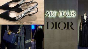 ART HAUS 搶先首賣!Dior 2017秋冬新品 Juksy 實況導覽!