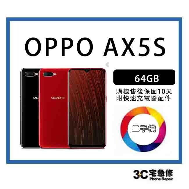 二手oppo ax5s 64g 附配件 保固10天 手機規格 型號 ax5s 顏色 紅 手機外觀 如圖 螢幕 6.2 inch 容量64gb cpuhelio p35 相機畫素1300 萬畫素 保固期