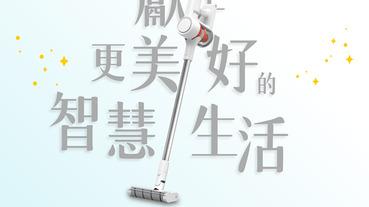 小米台灣預告將於 12/11 推出米家手持無線吸塵器 Lite、米家料理機