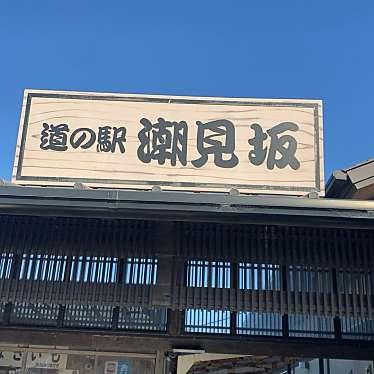 道の駅 潮見坂のundefinedに実際訪問訪問したユーザーunknownさんが新しく投稿した新着口コミの写真