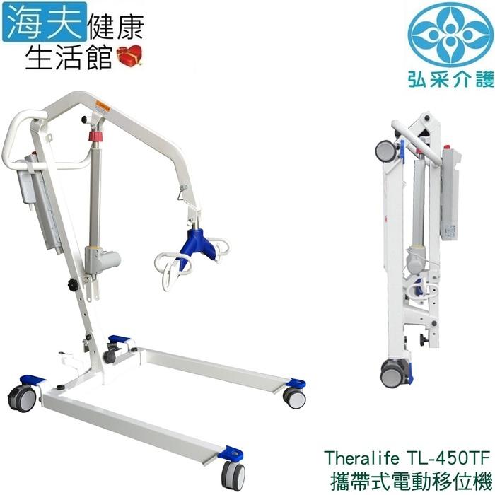 【海夫健康生活館】弘采介護 Theralife 攜帶式 電動移位機 含台製吊帶(TL-450TF