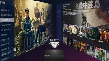 OVO結合四季線上、friDay影音推「鑽石VIP」 ,一起訂閱只要249 元
