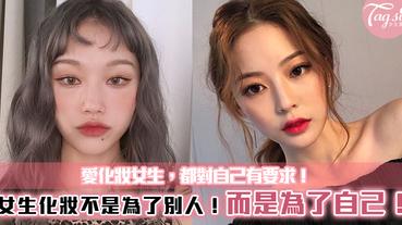 女生化妝並不是為了別人,而是為了自己!愛化妝女生,都對自己有要求!