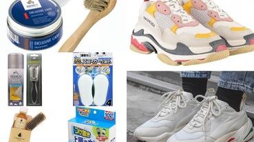 不僅跟上『老爹鞋』風潮、還要會保養才是真正夠潮!老爹鞋清潔保養密技大公開!